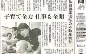 産経新聞 紙面の1/4の大きな記事で取り上げていただきました