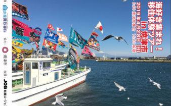 4月28日(日)焼津市移住体験ツアーの申し込みはこちら!!