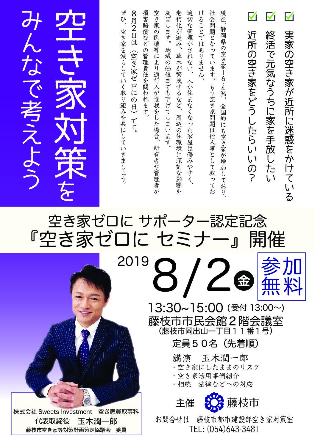 8月2日空き家ゼロにセミナー開催します