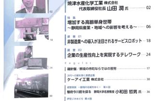 静岡経済研究所 発行 SERIに掲載されました!