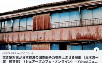 空き家対策が日本の国際競争力を向上させる理由