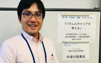 静岡市主催の働き方改革セミナーに登壇