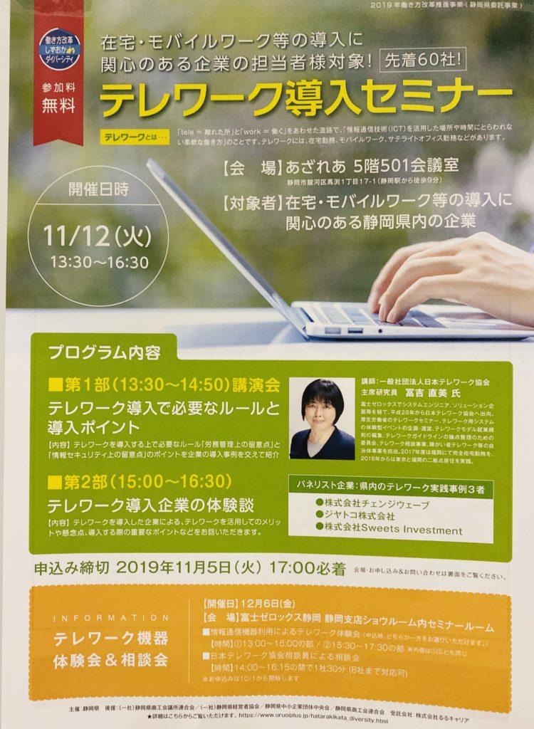 静岡県主催の「テレワーク導入セミナー」にパネリストとして登壇させていただきました。