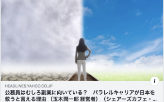 公務員はむしろ副業に向いている? パラレルキャリアが日本を救うと言える理由