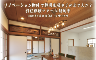 4月25日静岡市にて移住体験ツアー開催決定!