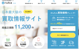 日本最大級の買取情報サイト uruka〈ウルカ〉に取り上げられました!