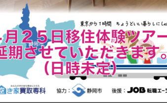 静岡市移住体験ツアー延期のお知らせ