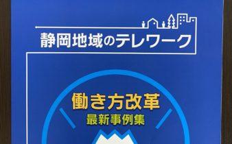 静岡地域のテレワーク 働き方改革最新事例集に紹介されました!