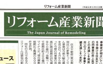 リフォーム産業新聞に掲載されました!