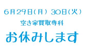6月29日(月)30日(火)店舗引っ越しのため業務をお休みさせていただきます。