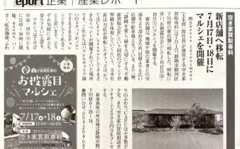 静岡ビジネスレポートに掲載されました。