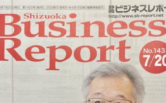 ビジネスレポート7月20日号に掲載していただきました。