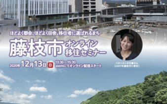 12月13日藤枝市オンライン移住セミナー開催します。