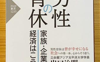『男性の育休 家庭・企業・経済はこう変わる』本が出版されました。