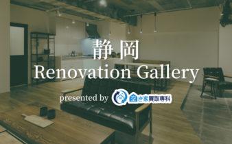 リノベーションマッチングサイト『静岡リノベーションギャラリー』