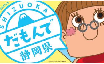 静岡県が移住したい県 NO.1に選ばれました!