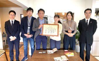 静岡県〈子育てに優しい企業〉受賞しました!