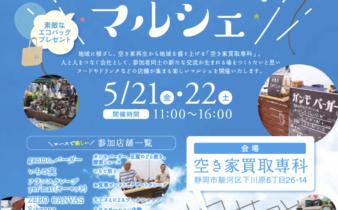 空き家買取専科 井戸端マルシェ開催します。