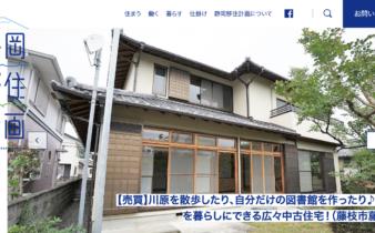 静岡移住計画にてご紹介いただきました。